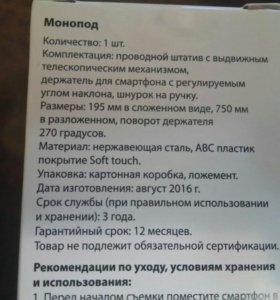 Селфи-палка Монопод