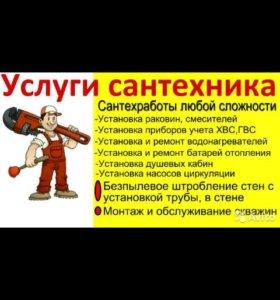 Услуги сантехника Среднеуральск