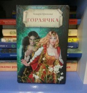 "Новая книга ""Гордячка"" автор (Тамара Крюкова)"
