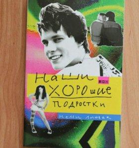 Нелли Литвак Наши хорошие подростки