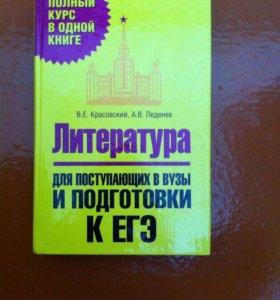 Учебник по литературе для подготовки к ЕГЭ