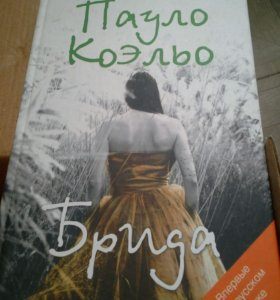 Книга П.Коэльо Брида