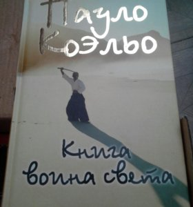 Книга воина света. П.Коэльо