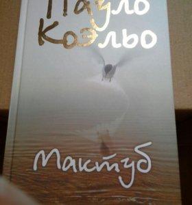 Книга П.Коэльо Мактуб