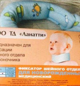 Фиксатор шейного отдела для новорожденного