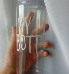 MY BOTTLE(бутылка)