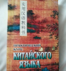 Книга на китайском