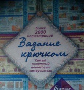 """Книга """" вязание крючком"""""""