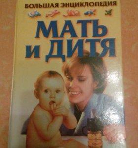 """Книга """" Мать и дитя"""""""