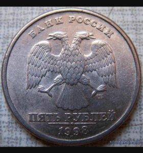 5 рублей 1998г  или меняю на айфон 5 или 6