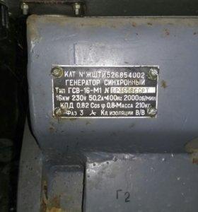 Генератор синхронный Тип ГСВ-16 (16кВт, 230В, 50)
