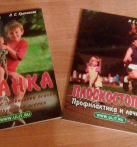 """Книги И.Красиковой """"Осанка"""" и """"Плоскостопие"""""""