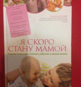 Книга - Я скоро стану мамой. Т. Аптулаева