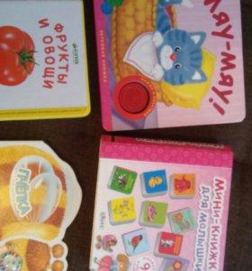 Книжки + в подарок корзина фруктов от 9мес