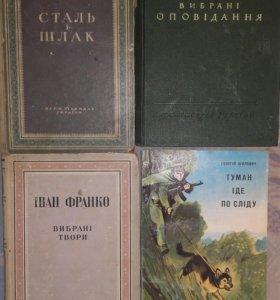 4 книги на украинском языке