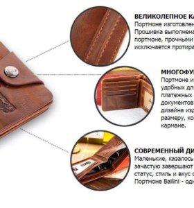 Мужской кожаный кошелек