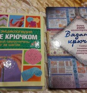 Книги по вязанию крючком