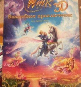 """Мультфильм """"Winx 3D. Волшебное приключение"""""""