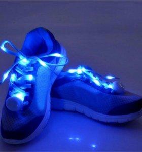 Светящиеся светодиодные шнурки.