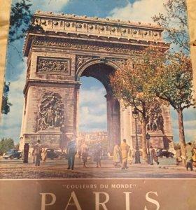 Книга Париж 1960 год