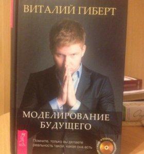 """Виталий Гиберт """"моделирование будущего"""""""
