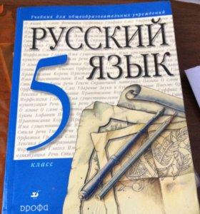 Учебники 4-5 класс