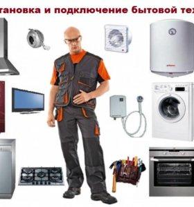 Установка и подключение бытовой техники
