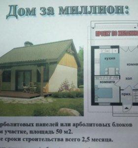 Дом за миллион