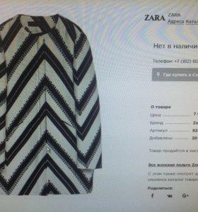 Распродажа! Пальто Zara