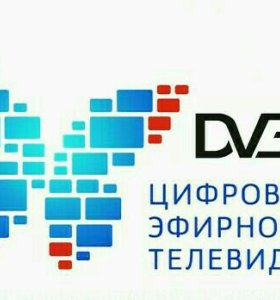 Ресивер-приставка цифрового ТВ DVB-T2