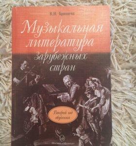 Учебник зарубежной муз/лит