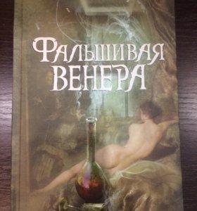 Книга Фальшивая Венера Майкл Грубер