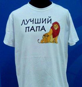 """Футболка """"Лучший папа"""", """"Лучший муж"""""""