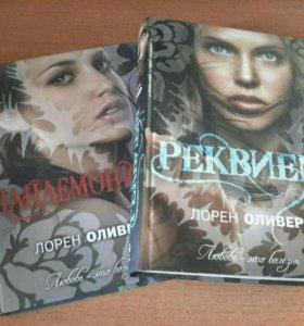 """Книги Лорен Оливер """"Пандемониум"""", """"Реквием"""""""