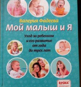 """Книга """"Мой малыш и я"""""""
