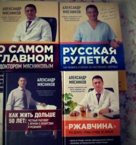 А.Мясников Как жить дольше 50 лет, Русская рулетка