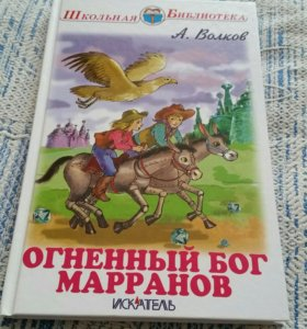 Книга А.Волков.Огненный бог Марранов.