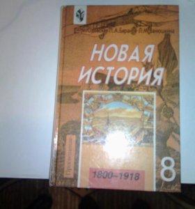 Учебник по новой истории для 8 класса