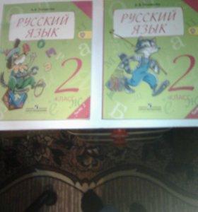 Учебники по русскому языку за второй класс.