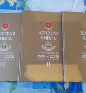 Золотая книга ГАИ