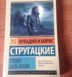 Книга «Трудно быть богом» А. И Б. Стругацкие