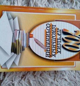 Учебник школьных сочинений