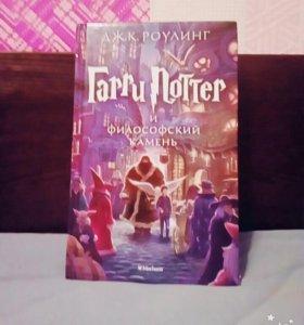 Книга Гарри Поттер и Философский Камень