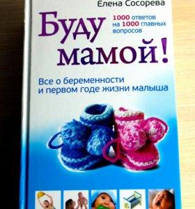 Книга для будущих и для мам с детьми до года