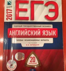 ЕГЭ тесты по английскому языку 20 заданий, 2017