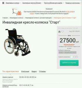 Инвалидная кресло коляска с ручным приводом Старт