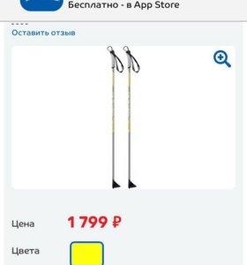 Лыжные палки Fisсher 105 см