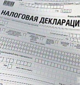 Помогаю в оформлении налогового вычета
