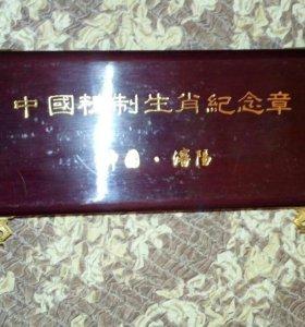 Набор монет -Китай