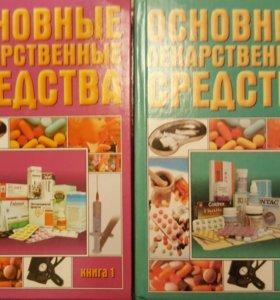 """Книги """"Основные лекарственные средства"""" бесплатно"""